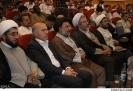 همايش بين المللي الگوي اسلامي جوان ايراني